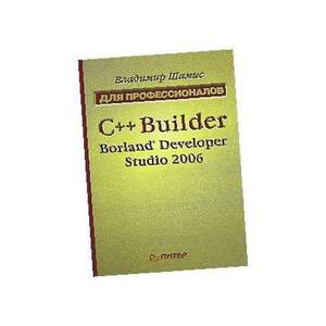 C+ Builder Borland Developer Studio 2006 в Волжском