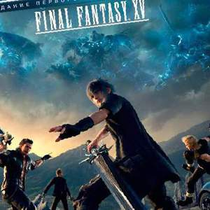 PS4. Final Fantasy XV Day One в Дубовке