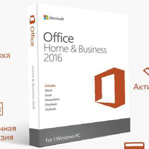 Офисный пакет Microsoft Офис 2016 Home and Bussine в Клопицах