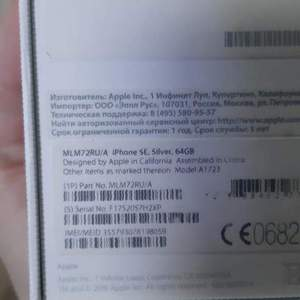 Коробка iPhone 5se 64gb в Ангарске
