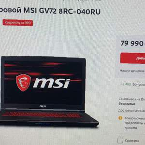 New MSI GV72 8RC i7-8750H/GF GTX 1050/17. 3 в Войковском районе